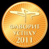 Фаворит Успіху— 2011