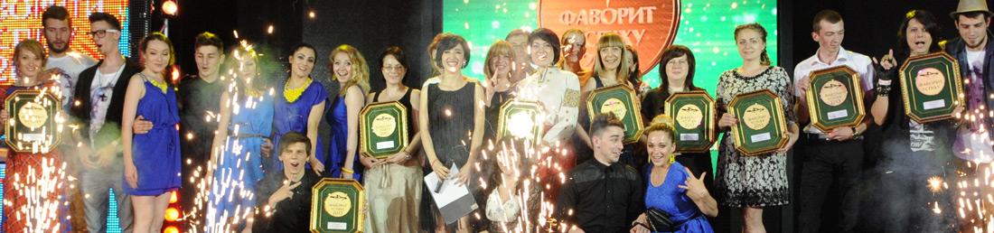 Победители конкурса «Фавориты Успеха– 2013»— финал шоу награждения
